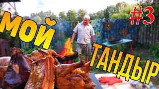 Как быстро и просто сделать тандыр своими руками. #часть 3. Тандыр и мясо. Тандыр без затрат.