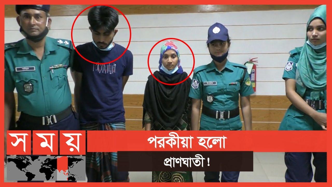 করাত দিয়ে বিচ্ছিন্ন করা হয় হাত-পা-মাথা!   Gazipur News   Somoy TV   #1stforbangladesh