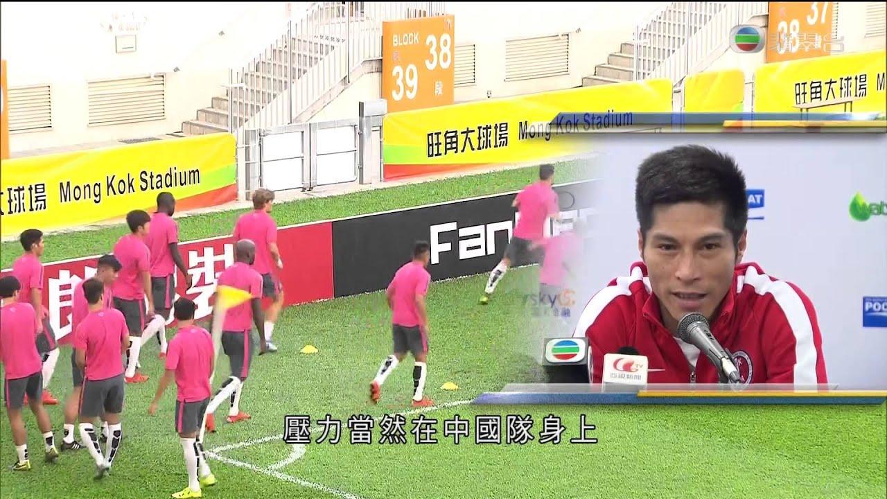2015 11 16 晚間新聞 2018世界盃外圍賽 香港 對 中國 賽前一天 - YouTube