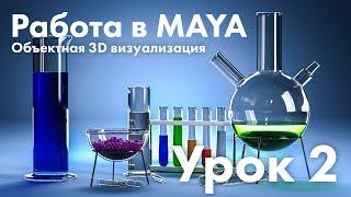 Работа в MAYA и ARNOLD: Объектная 3D визуализация - Урок 2 из 3