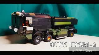 #40 ОТРК ГРОМ-2 из Лего