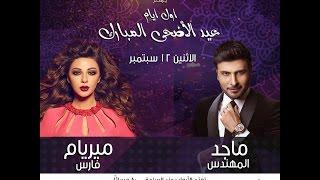 ملكة المسرح.. بين الكويت و الإمارات