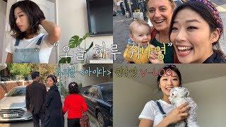[오늘 하루 쉬나영] #1, 뮤지컬 [아이다] 전나영 …