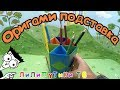 Поделки - Как сделать подставку оригами для карандашей из бумаги | #оригами ❤️ Лилипутики ТВ