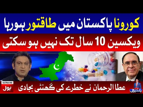 Dr. Atta Ur Rehman Latest Interview