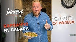 Рецепты от Ивлева - КАРПАЧЧО ИЗ СИБАСА