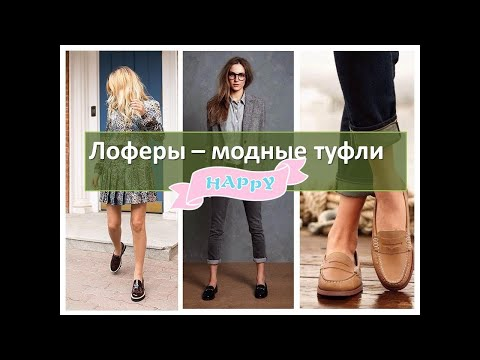 Лоферы - модные туфли 2020 #StayHome And Relax #WithMe