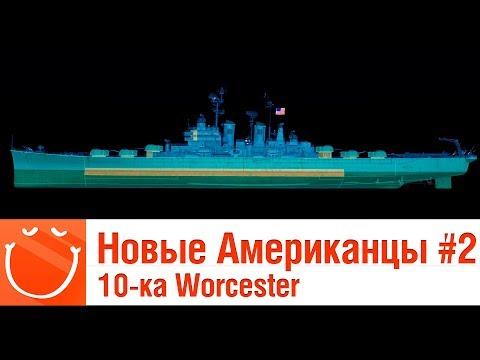 Новые американцы 2 - 10-ка Worcester - Стрим - World of warships