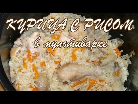 Бедрышки в мультиварке с рисом