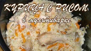 Рис с курицей в мультиварке. Курица с рисом в мультиварке. Redmond RMC M170