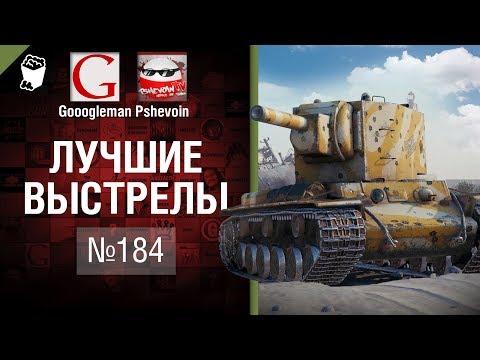 Лучшие выстрелы №184 - от Gooogleman и Pshevoin [World of Tanks]