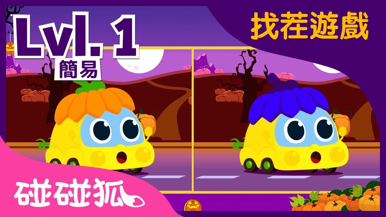 找茬遊戲 | 萬聖節汽車 | Baby Car | 簡易 | 汽車寶寶  | 萬聖節兒歌 | 碰碰狐PINKFONG