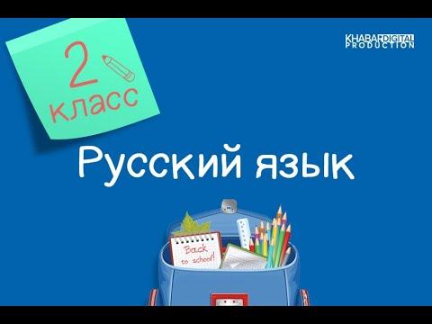 Русский язык. 2 класс /07.09.2020/