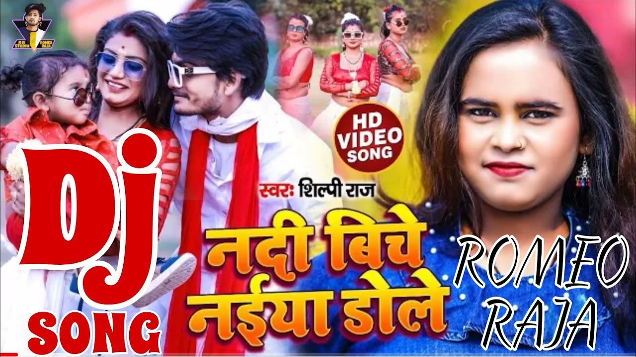 Download #Shilpi Raj - Nadi Biche Naiya Dole - Dj Romeo Raja - RR Studio -  Dj Ac Raja