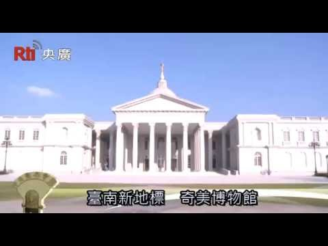 【央廣】台南新地標 奇美博物館