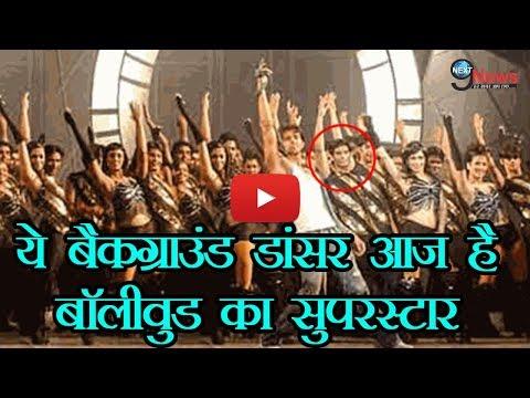 Dhoom 2 में Hrithik Roshan के पीछे नाचने वाला ये डांसर, बन चुका है Star…| Background Dancer