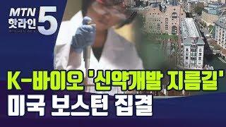 K-바이오, '신약개발 지름길' 미국 보스턴 집결 / …
