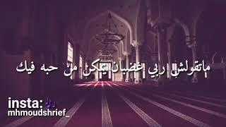 اجمل حاله واتس الي أحمد مكى😍