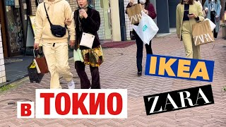 Шоппинг в Токио Японские ZARA и IKEA