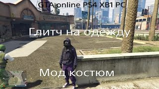 �������� ���� GTA online PS4 XB1 PC Глитч на одежду Мод костюм, Modded outfit ( патч 1.36 ) ������