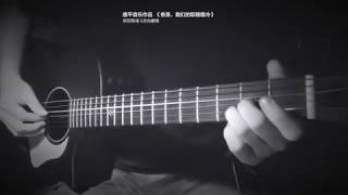 香港 我们的耶路撒冷 吉他弹唱版 By 欧阳荀彧(唐平作品)