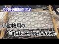 【DIY】デグーの為にハンモックを自作してみた!【デグー成長日記】I made my own hammock for Degu