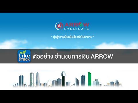 ตัวอย่าง อ่านงบการเงิน ARROW - Mr.LikeStock