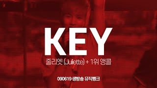 FANCAM SHINee KEY 줄리엣 (Juliette) 본방 + 1위 앵콜 090619 뮤직뱅크 샤이니 …