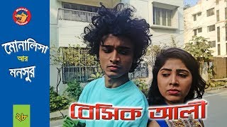Bangla Comedy Natok 2018: Basic Ali-28 | Monalisa & Monsur | Bangla New Natok
