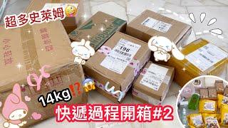 📦快遞開箱❤️#2😘14KG的包裹都裝了什麼呢😱好多不同家的史萊姆🇨🇳😛