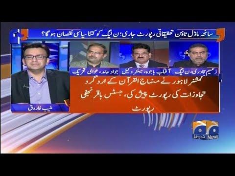 Aapas Ki Baat - 05-December-2017 - Geo News