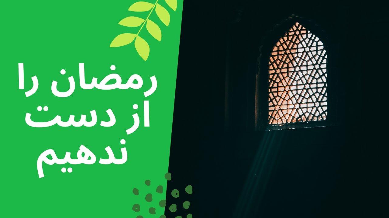 رمضان را از دست ندهیم!