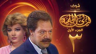 مسلسل ليالي الحلمية الجزء الأول الحلقة 3 - يحيى الفخراني - صفية العمري