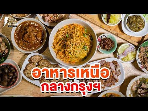 [รีวิวร้านอร่อย] หอมด่วน อาหารเหนือ - เอกมัยซอย2 ถนนสุขุมวิท 63