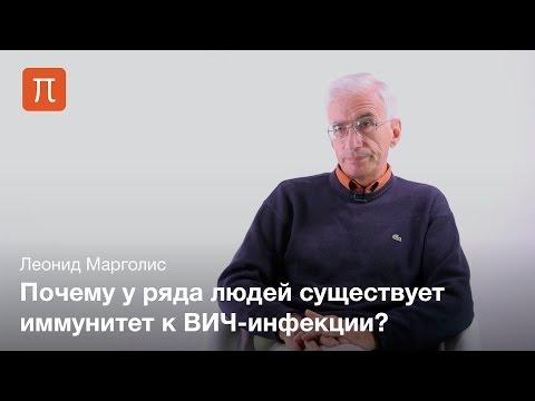 Лабораторные исследования ВИЧ инфекции - Леонид Марголис
