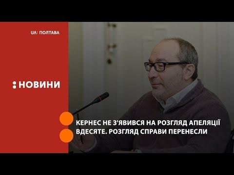UA: Полтава: Геннадій Кернес не з'явився на розгляд апеляції вдесяте