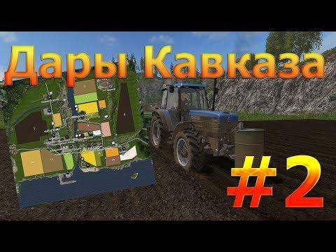 РАБОТА ПОШЛА! ДАРЫ КАВКАЗА #1, FARMING SIMULATOR