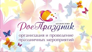 свадебное видео от агентства РосПраздник  Регистрация и прогулка