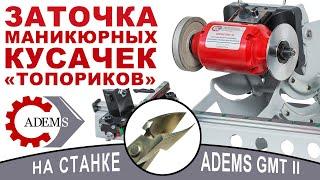 Заточка маникюрных кусачек (топориков) с вогнутой передней поверхностью на станке ADEMS GMT ll.