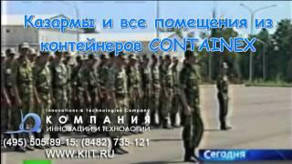 Вахтовый или военный городок из контейнеров CONTAINEX(, 2012-08-01T10:33:45.000Z)