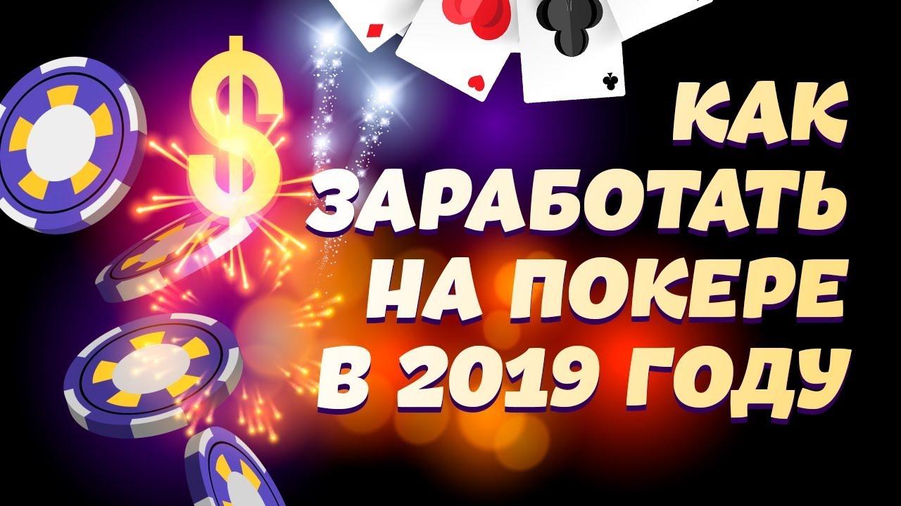 как заработать в интернете играя в покер