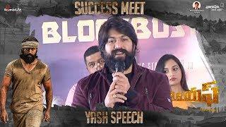 Yash Speech at #KGF Success Meet - Srinidhi Shetty | Prashanth Neel