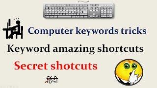 keyboard shortcuts | shortcut keys | computer shortcut keys | keyboard shortcut keys | in hindi