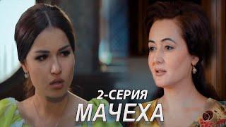 """""""Мачеха"""" 2-серия. Узбекский сериал на русском"""