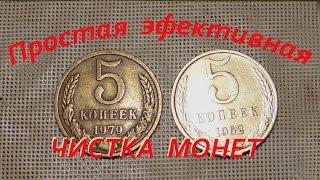Очистка монет СССР - лучший и самый доступный способ в домашних условиях
