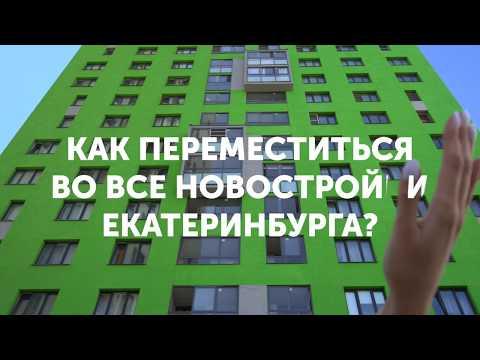 Большая распродажа недвижимости в Екатеринбурге