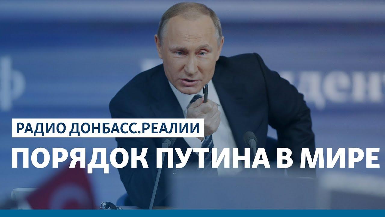Порядок Путина в мире | Радио Донбасс Реалии