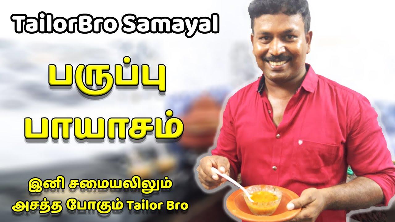 இனி சமையலிலும் அசத்த போகும் Tailor Bro | பருப்பு பாயாசம் | Paruppu Payasam Recipe in Tamil