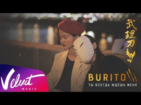 Burito - Ты всегда ждёшь меня thumbnail