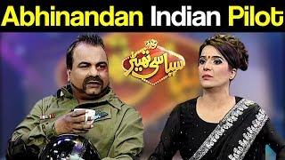 Abhinandan Indian Pilot   Syasi Theater 28 February 2019   Express News